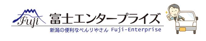 便利屋 富士エンタープライズ